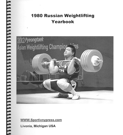 1980 Russian Weightlifting Yearbook