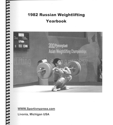 1982RussianWeightliftingYearbook
